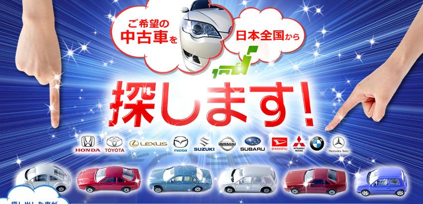 福島でトヨタ中古車を探すならオートショップセカンド | 中古車お探し専門店グループ
