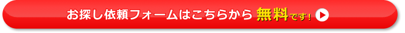 福島市で中古車を探すならお探し依頼フォームはこちらから無料です