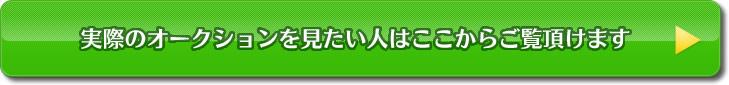 福島で中古車を探すならautoshop 2nd