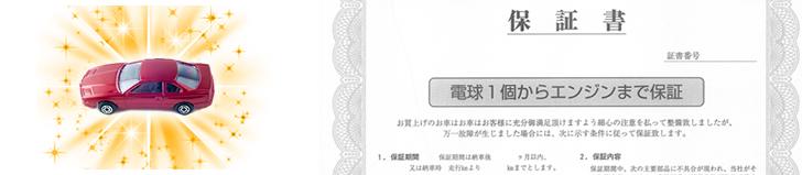福島市鎌田の中古車を探すならautoshop 2nd