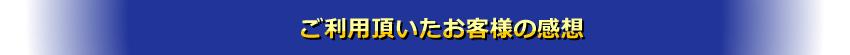 福島県で中古車を探すならAUTOSHOPageお客様の声